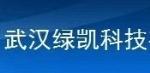 武汉绿凯科技有限公司
