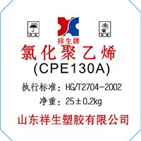 供应CPE130A