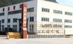 浙江正圆不锈钢管业有限公司