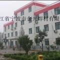 宁波市金光焊材有限公司
