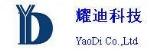 深圳市耀迪科技有限公司