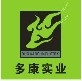 上海多康实业有限公司