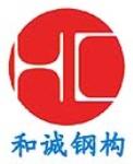 深圳市和诚钢构组合房有限公司