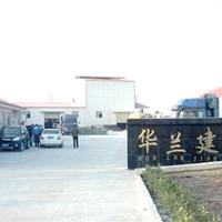 河南信阳金华兰矿业有限公司