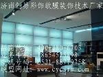 济南创天美软膜技术有限公司