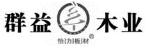 安徽群益木业有限公司