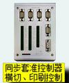 套准型多轴同步控制器