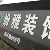 上海纷雅装饰材料有限公司