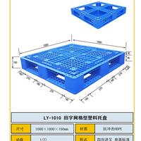供应南京优质塑料托盘,无锡品牌塑料托盘