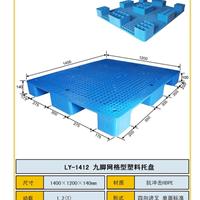 江苏苏州饮品日化专用塑料托盘