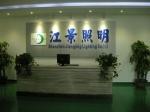 深圳市江景照明有限公司