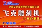 安徽艾克发数控科技有限公司(广东办事处)
