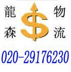 广州市龙森物流有限公司