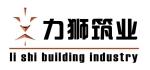 大连力狮筑业科技有限公司
