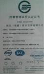 质量管理体系认证 ISO