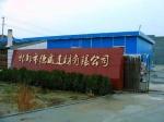 邯郸市德威建材有限公司