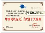 中国地板行业315质量十大品牌