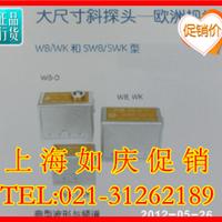 供应WB45-1斜探头/上海如庆现货供应