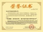 无毒害(绿色环保)室内装饰装修材料证书