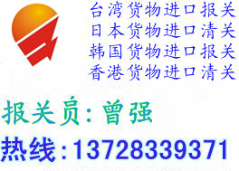 供应香港电冰箱进口清关到天津快递公司