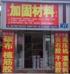 南昌中建建筑加固材料有限公司