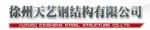 徐州天艺钢结构有限公司