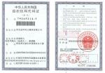 中华人民组织机构代码证