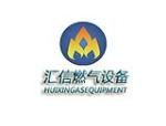 天津市汇信燃气设备有限公司