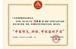 中国绿色、环保、节能建材