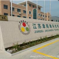 江苏津翔瑞科技有限公司