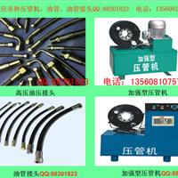 供应汽车高压油管压管机