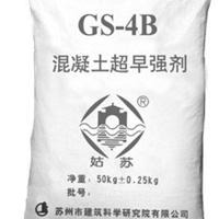 供应姑苏牌GS-4B型混凝土超早强剂