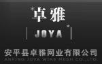 安平县卓雅网业有限公司