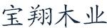 烟台市宝翔木业有限公司