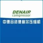 上海德耐尔压缩机械有限公司(山东济南办)