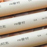 供应聚丁烯PB管