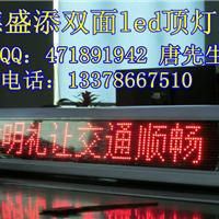 供应双面显示的士出租车载LED显示屏