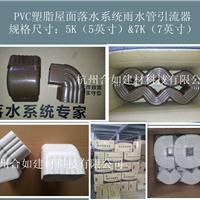 供应咖啡色UPVC树脂天沟落水系统雨水管弯头