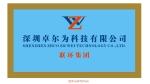 深圳市卓尔为科技有限公司