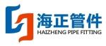 温州海正管件有限公司