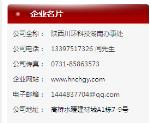 陕西川环科技湖南办事处