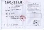 江苏新安建材有限公司