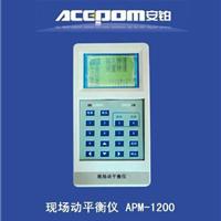��Ӧ�����ֳ���ƽ����APM-1200
