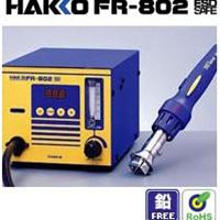 供应日本白光HAKKO FR-802热风拔放台