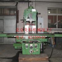 北京先科机械加工厂
