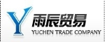 邯郸县雨辰贸易有限公司