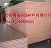 廊坊安耐福专业生产酚醛板  A级复合酚醛板