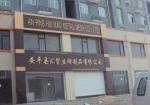河北汇贸丝网制品有限公司