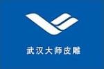 武汉市江岸区大师装饰材料厂