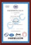 质量桂林体系认证证书